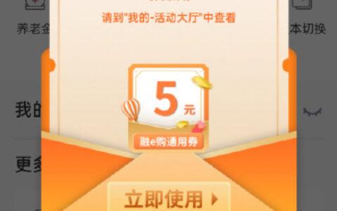 【工行】app登陆有礼试试抽5元通用券