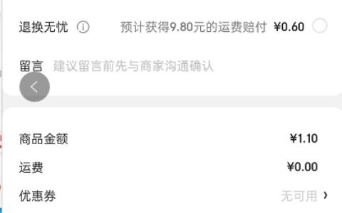 微信打开转至京东极速版app,1.1元买20包手帕纸包邮,
