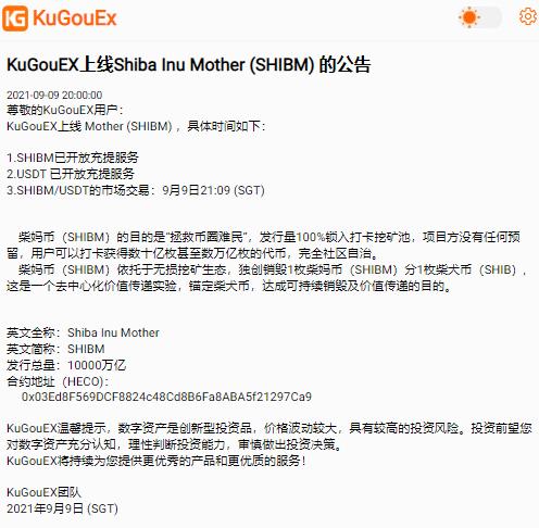 SHIBM(柴妈币),于9月9日21点在KuGouEX交易所开放交易!