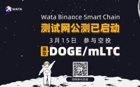 【WATA】测试网公测免费领狗狗币,可获得最高30000枚狗狗币空投