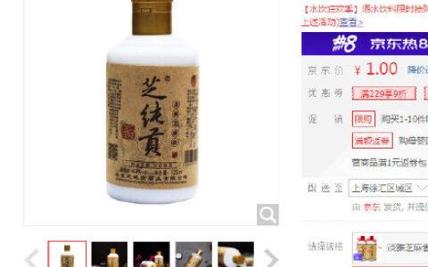 【京东】白酒【1】可1-10件芝纯贡 淡雅纯粮白酒42度品