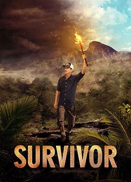 幸存者 第四十一季
