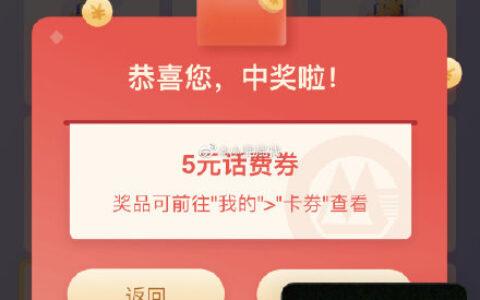 深圳地区客户 招商银行APP 抽奖试试 有机会可得话费