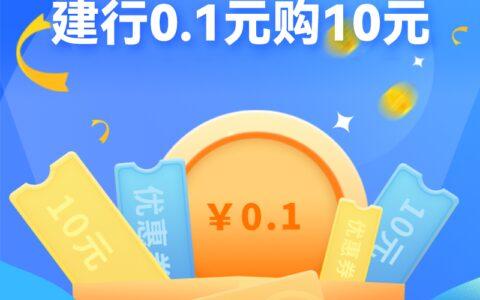 江西建行信用卡,0.1购10立减金,可以买三次!