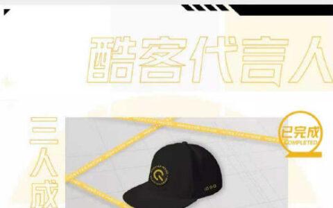 【IQOO】复制到微信打开反馈公众号有3人拼团领棒球帽