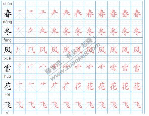 小学生练字字帖1-6年