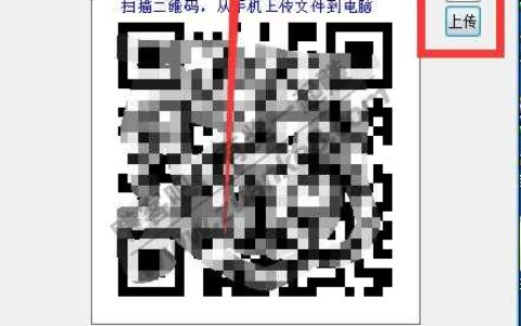【神器】PC和手机互传工具 !!!!!!!!!