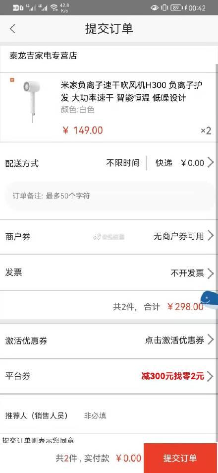 工行app-我的-工银信使(选月付)-订制扣三元-下边弹