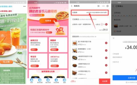 【必胜客领5元券+烤翅红茶外送费】打开地址领取成功后