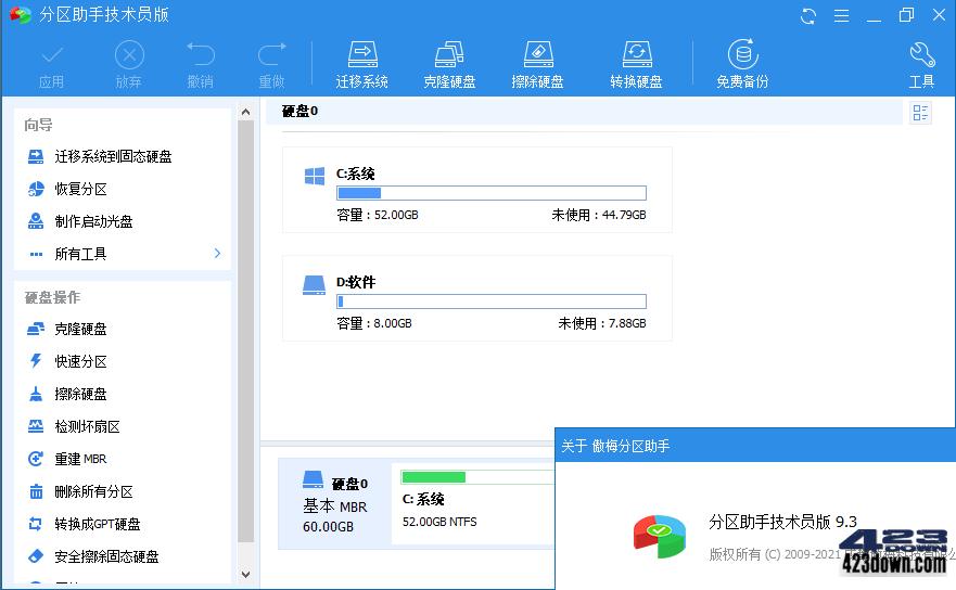 分区助手技术员版v9.3.0(2021.07.08) 特别版