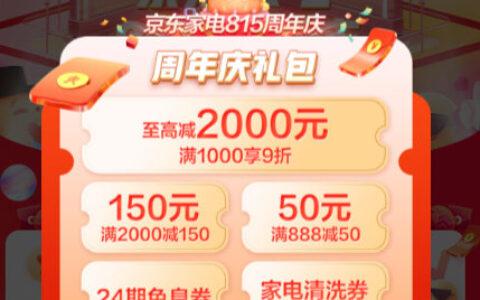 【京东】家电815周年庆 弹窗可领1000元券包,0点生效