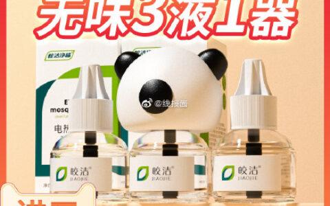 皎洁 电热蚊香液套装无味3液1器【9.9】皎洁电热蚊香液