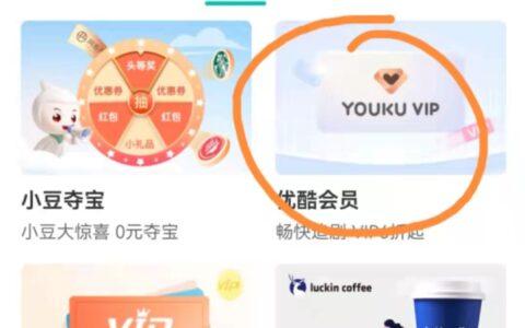 2农行app1元秒到优酷/爱奇艺/芒果TV/喜马拉雅会员月卡
