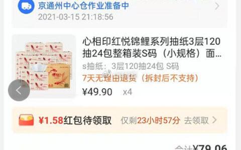 【苏宁】先100心相印红悦锦鲤系列抽纸3层120抽24包整