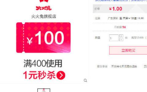 【火火兔】400-100