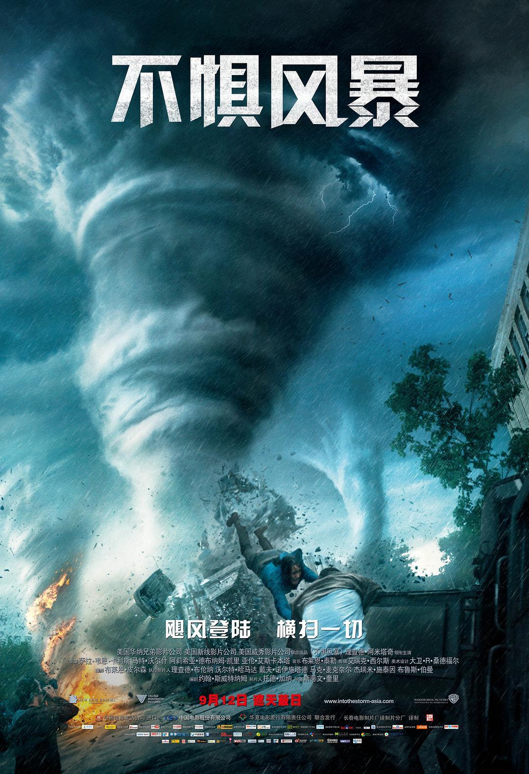 悠悠MP4_MP4电影下载_[不惧风暴][BD-MKV/6.96GB][国语配音/中文字幕][1080P][H265编码][灾难,美国,龙卷风,视觉,冒险,惊悚,气候]
