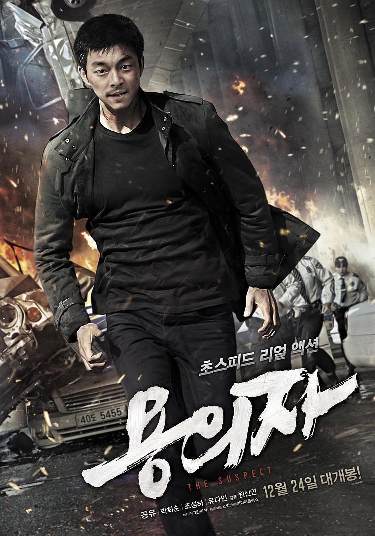 韩国电影《嫌疑人/嫌疑者》:以动作片来说还是精彩的
