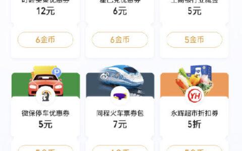 """wx搜索""""微信支付有优惠""""兑换好礼5个金币兑换工商银"""