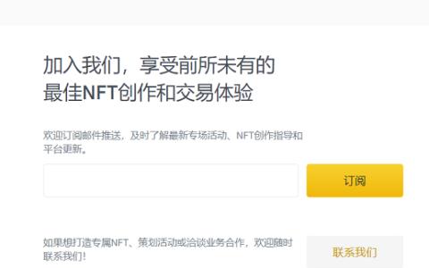 币安NFT即将6月上线,订阅邮件会不会有惊喜?