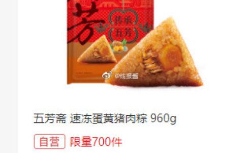 14点秒杀限量700、9.9+运费卷五芳斋 速冻蛋黄猪肉粽 9