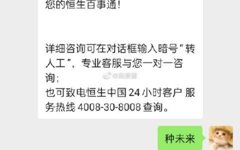 恒生银行中国 回复【种未来】反馈中了月饼,我没有