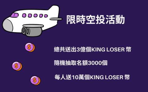 败者币限时空投:随机抽选3000名幸运参与者,免费送出3亿枚代币!!!我们想和你建立败者为王的世界!
