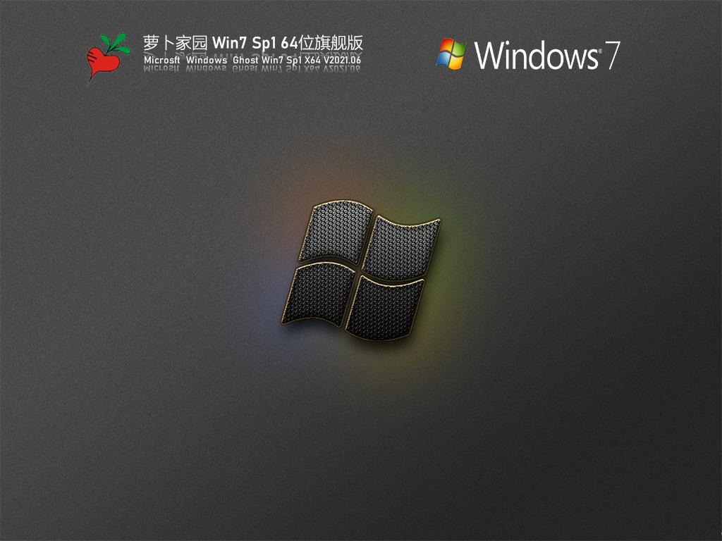 萝卜家园Win 7 SP1 64位旗舰版 V2021.06 官方优化特别版
