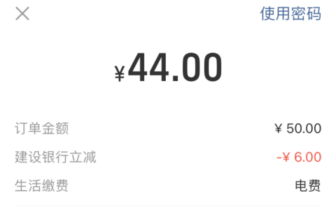 建行visa双币卡支付宝6元毛