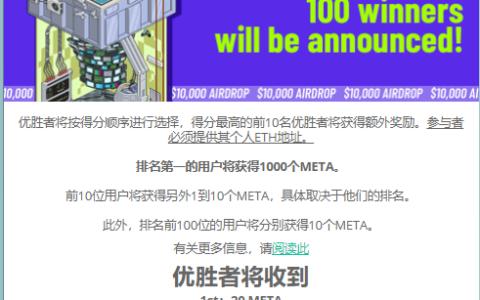 MetaNetwork总空投价值10000美金的令牌META,前100名将获得奖励!
