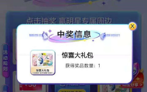 【抖音】反馈app搜【威露士】横幅进去下拉抽奖刚中