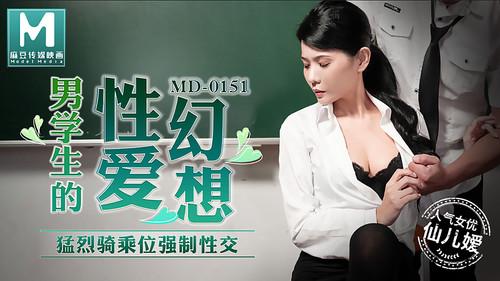 MD0151原版 男学生的性爱幻想 仙儿媛[MP4/558M]