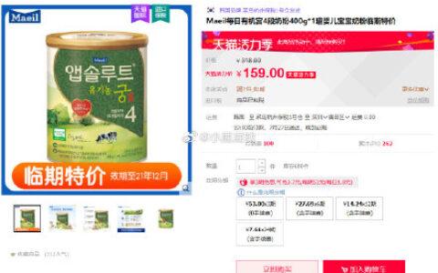 Maeil每日有机宫4段奶粉400g*1罐婴儿宝宝奶粉临期特价
