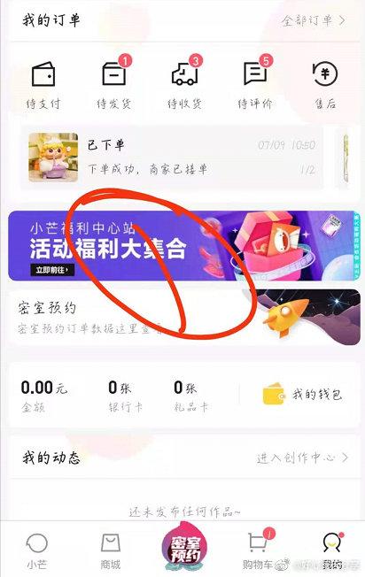 【小芒】反馈app我的-活动中心站领芒果7天体验会员,