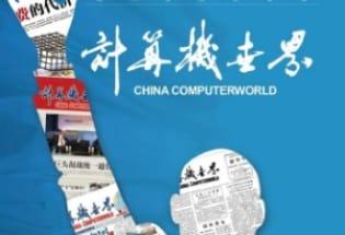 《计算机世界》纸质版停止发行