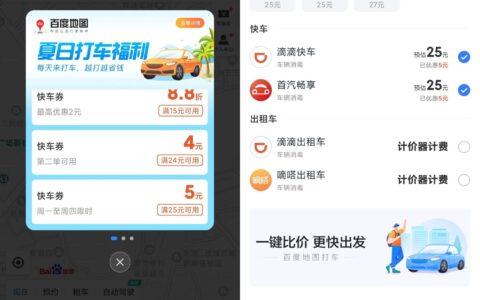 """周三打车活动,下载""""百度地图""""首页搜索:""""打车日"""""""