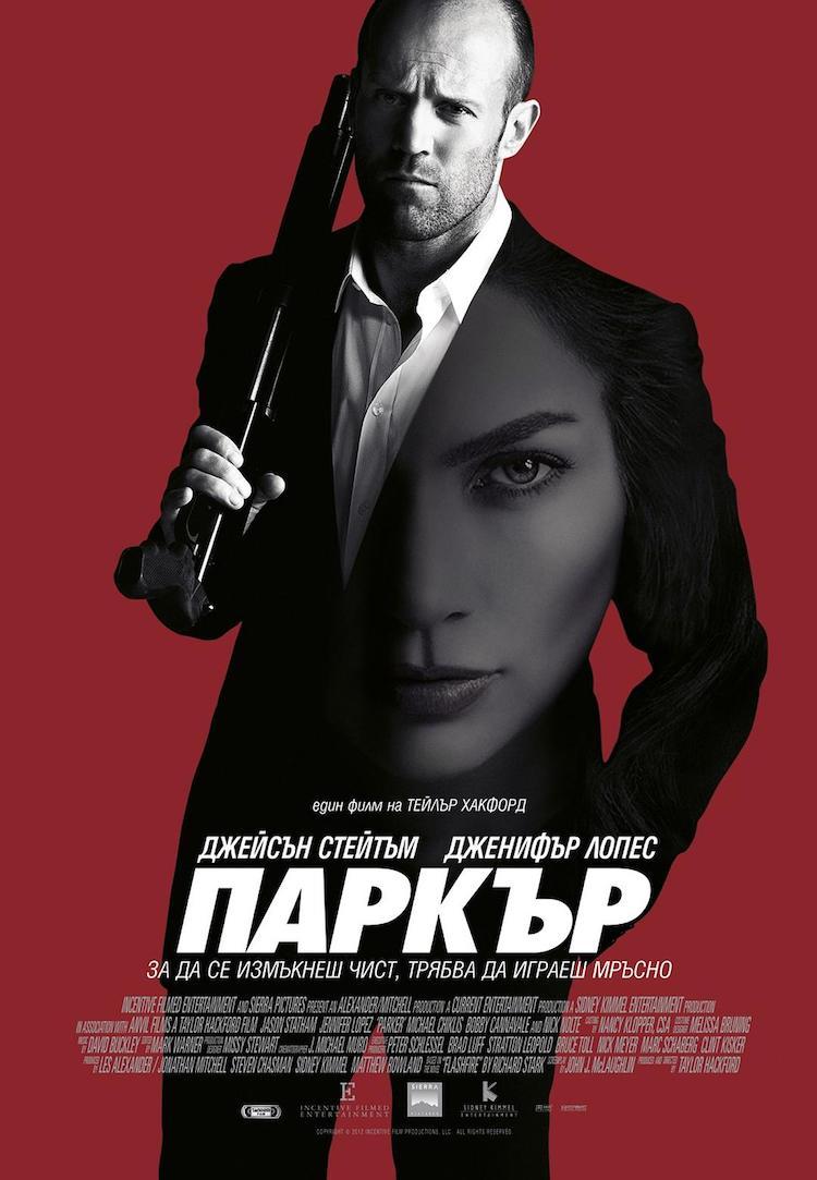 《帕克》:耐看但不过瘾的杰森·斯坦森电影