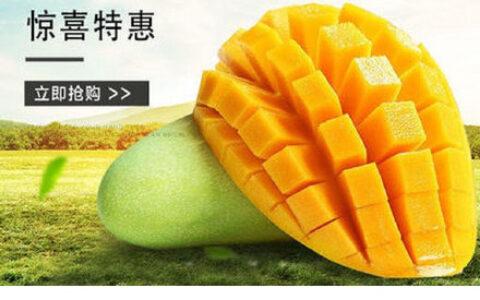 【拼多多】微信扫图片码凯特芒果3斤【6.48】a1你好酥3