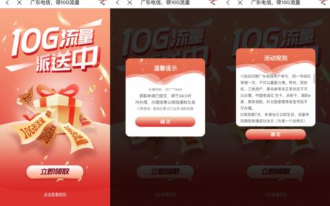 广东电信免费领10G流量