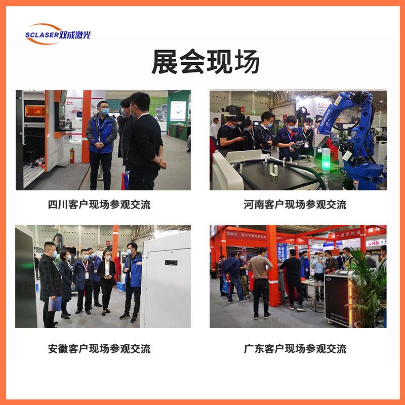 完美收官│武汉双成激光精彩亮相2020中国国际机电产品展览会(图5)