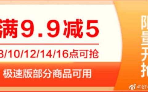 【京东】10点可领极速版9.9-5券