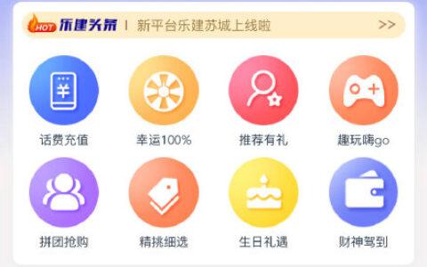 【建行】反馈江苏地区,关注微信公众号【建行江苏省分