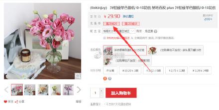京东4个鲜花的活动,plus会员领商品标题下方29-20券①