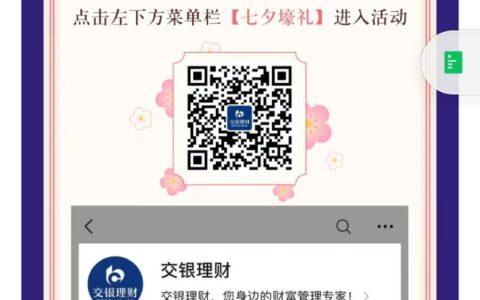 交通银行5元微信立减金