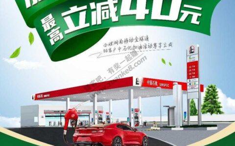 中国移动119元以上全球通客户8折加油满200-40元月1次,好用加果
