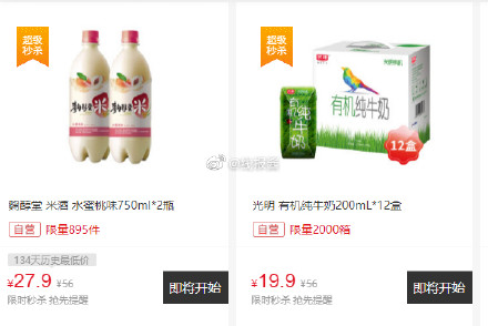 20点秒杀限量895、27.9+运费卷韩国进口 麴醇堂 米酒