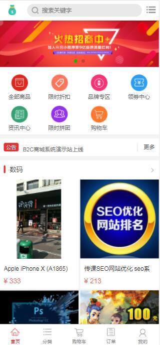 php开源实物虚拟卡密商城 支持三级分销 货源对接并可采集淘宝天猫京东商品数据