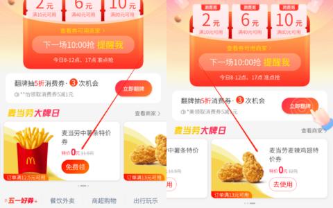 """支付宝搜索""""消费券""""领麦当劳0元中薯条特价券(满12."""