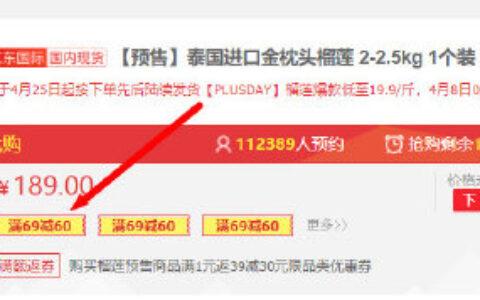 【预售】泰国进口金枕头榴莲 2-2.5kg 1个装【129】 【