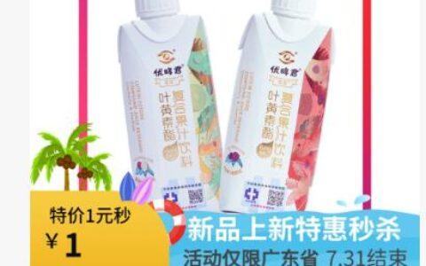 广东用户1元购买果汁饮料330ml顺风包邮,广东的小伙