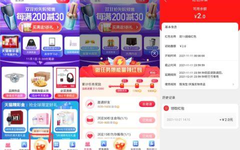 """【淘宝做任务领2~26元购物红包】手机淘宝搜索""""发财冲"""